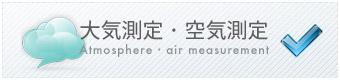 大気測定・空気測定