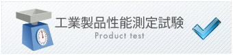工業製品性能測定試験