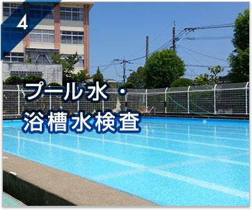 プール水、浴槽水検査