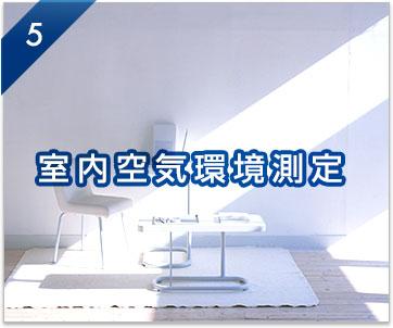 室内空気環境測定